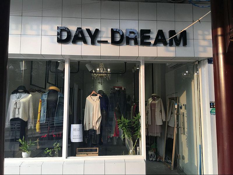 (恭喜)平江观前街翠竹巷服装店成功转让