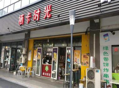 (恭喜)相城区漕湖商业广场奶茶小吃店成功转让