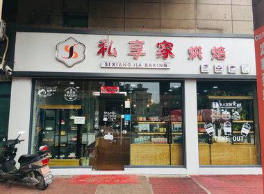 (恭喜)吴江阳光嘉园西门蛋糕烘培店成功转让