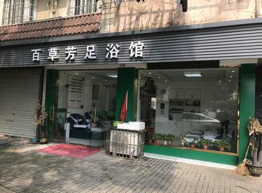 (恭喜)西园路闻钟苑菜场附近足浴店成功转让