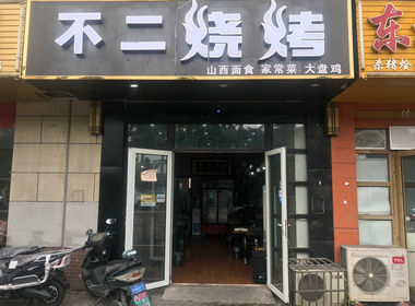 (恭喜)昆山千灯200平烧烤店成功转让