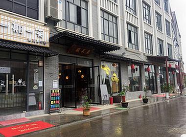 相城北桥影视基地200方餐饮店转让