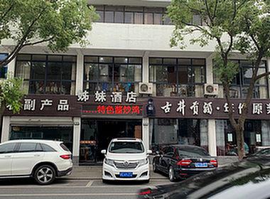 吴中东山镇启园路经营5年850方餐饮店转让