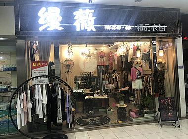 新区塔园路钻石广场30方服装店转让!
