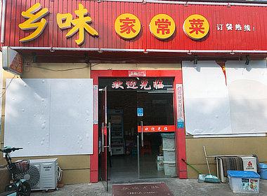张家港市区新市河路48平方餐饮小吃店转让!