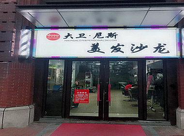 吴中木渎小区临街独家70方美发店盈利中转让
