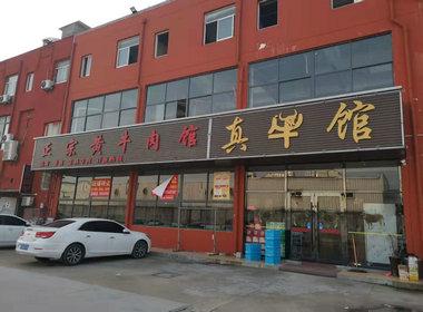 吴江三里桥瑞仪电子附近1000平方商铺转让或出租