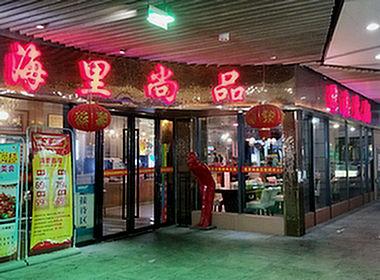 太仓市中心经营多年800方餐饮店盈利中转让