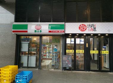 (急转)广济南路地铁口附近24小时便利店!