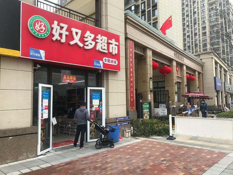 吴中郭巷双湾锦园好又多超市整体转让