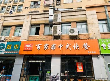 昆山火车站附近250方快餐店转让