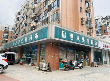 吴江菀缝街220方生鲜超市转让!日营业额五六千