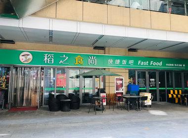 苏州园区唯亭286平自助快餐店含设备转让