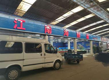 太仓城厢江南副食品城独家280平海鲜批发市场带客户转让