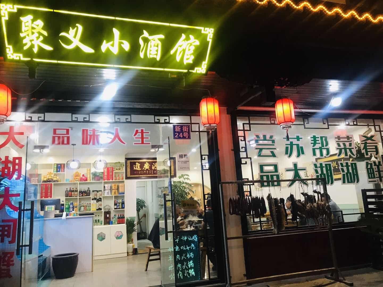 新区华通商业街300平盈利中餐馆转让