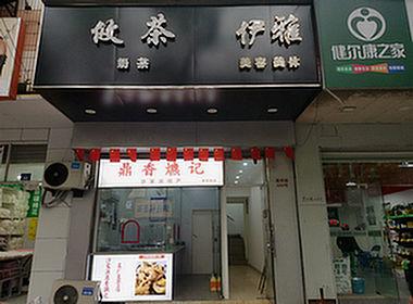 苏州莫邪路150平方经营多年美容店带会员转让
