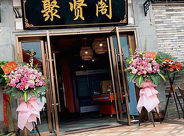 相城望亭靠近太湖边500平方精装餐饮店转让!