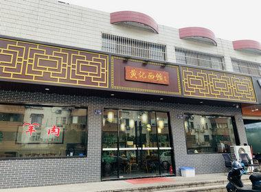 张家港杨舍200平纯一层精装修面馆转让