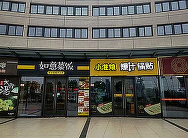 相城漕湖邻里中心80平方餐饮店转让