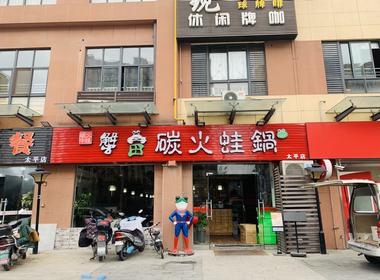 相城区太平镇人气350平饭店对外转让