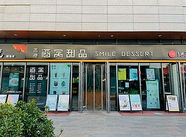 新区科技城文体中心94平方甜品店转让