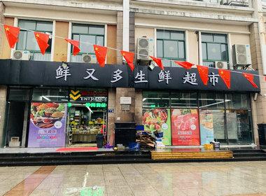 常熟市润欣花园商业街生鲜超市整体转让!
