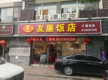 吴江中山北路临街200方两开间盈利中饭店转让