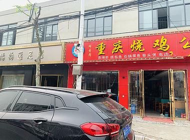 太仓沙溪新北西路临街420方火锅饭店转让