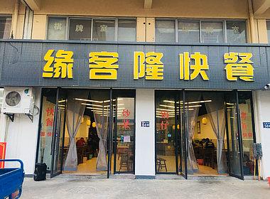 常熟莫城三塘130方快餐店营业中转让