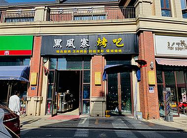 张家港妙桥80平方烧烤店转让/租金便宜