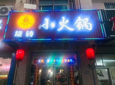 吴中木渎天虹附近200平三层火锅店低价转让