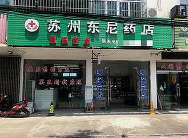 相城区阳澄湖镇医院旁边多年药店盈利中转让!