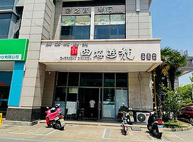 园区跨塘锦丰广场附近200平方餐饮店转让