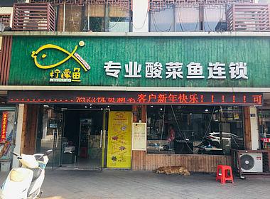 吴江同里小川东路临街120方餐饮店转让