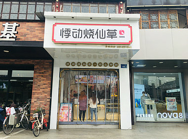 太仓沙溪白云中路临街40方品牌奶茶店营业中转让