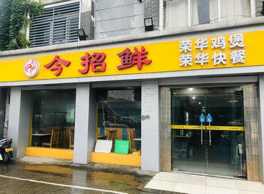 姑苏胥江路220平两层餐饮店整体转让