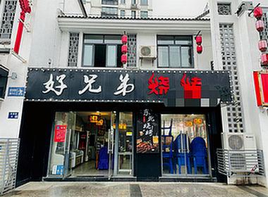 张家港永联小镇155平方两开间餐饮店转让