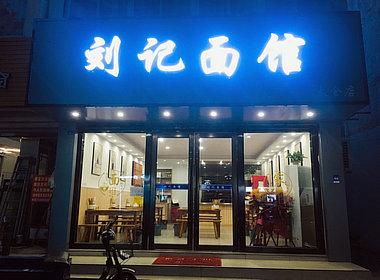 太仓小北门街临街140方餐饮面馆转让