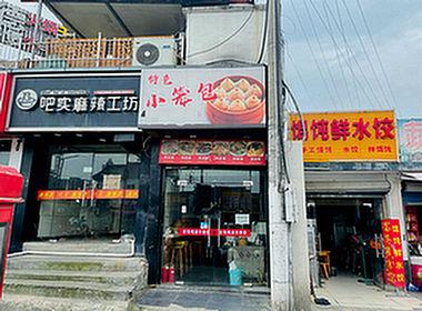 吴江工厂附近38平方早餐店转让可以空转