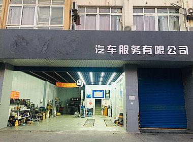 张家港华昌路临街230方汽车美容店转让