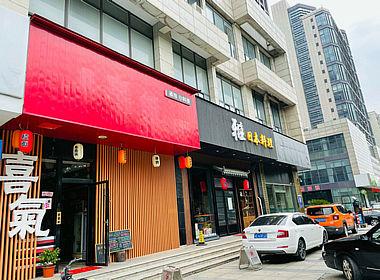 太仓上海东路临街100方日式料理店转让