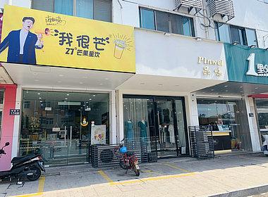 相城渭塘第二中学对面33平方奶茶店转让