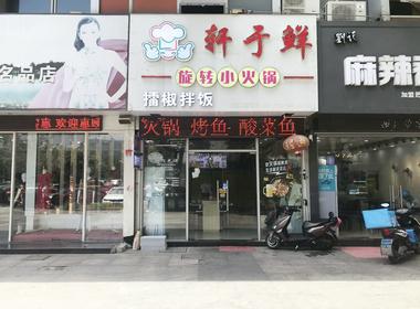 吴江盛泽衡悦广场品牌小火锅转让!周边商圈繁华