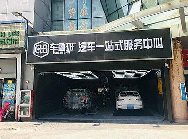 昆山合兴路临街220方汽车美容店营业中转让