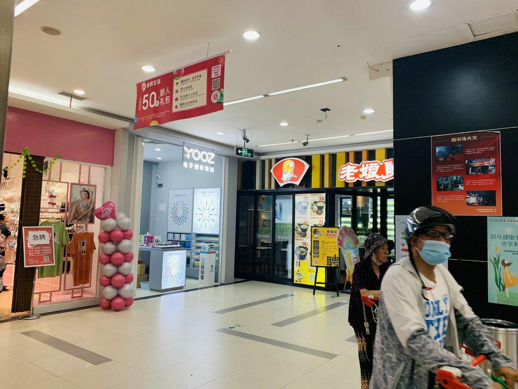姑苏区桐泾北路YOOZ电子烟体验店低价急转!