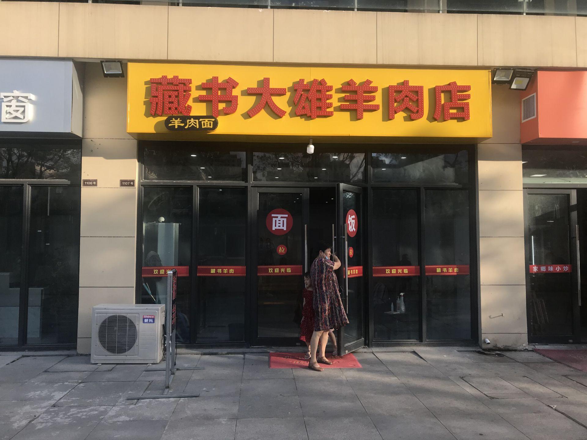 吴江长安路四季风景商业广场96平餐饮店转让