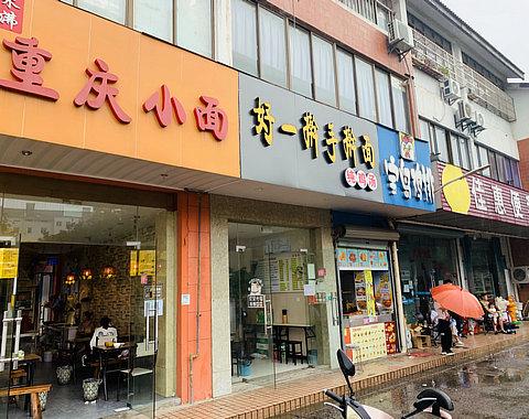 新区惠丰商业街40方餐饮店转让