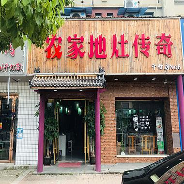 昆山千灯景唐北路240平方餐饮店整体转让!