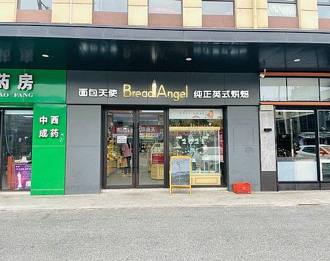 相城区阳澄湖镇100平方品牌烘焙店转让