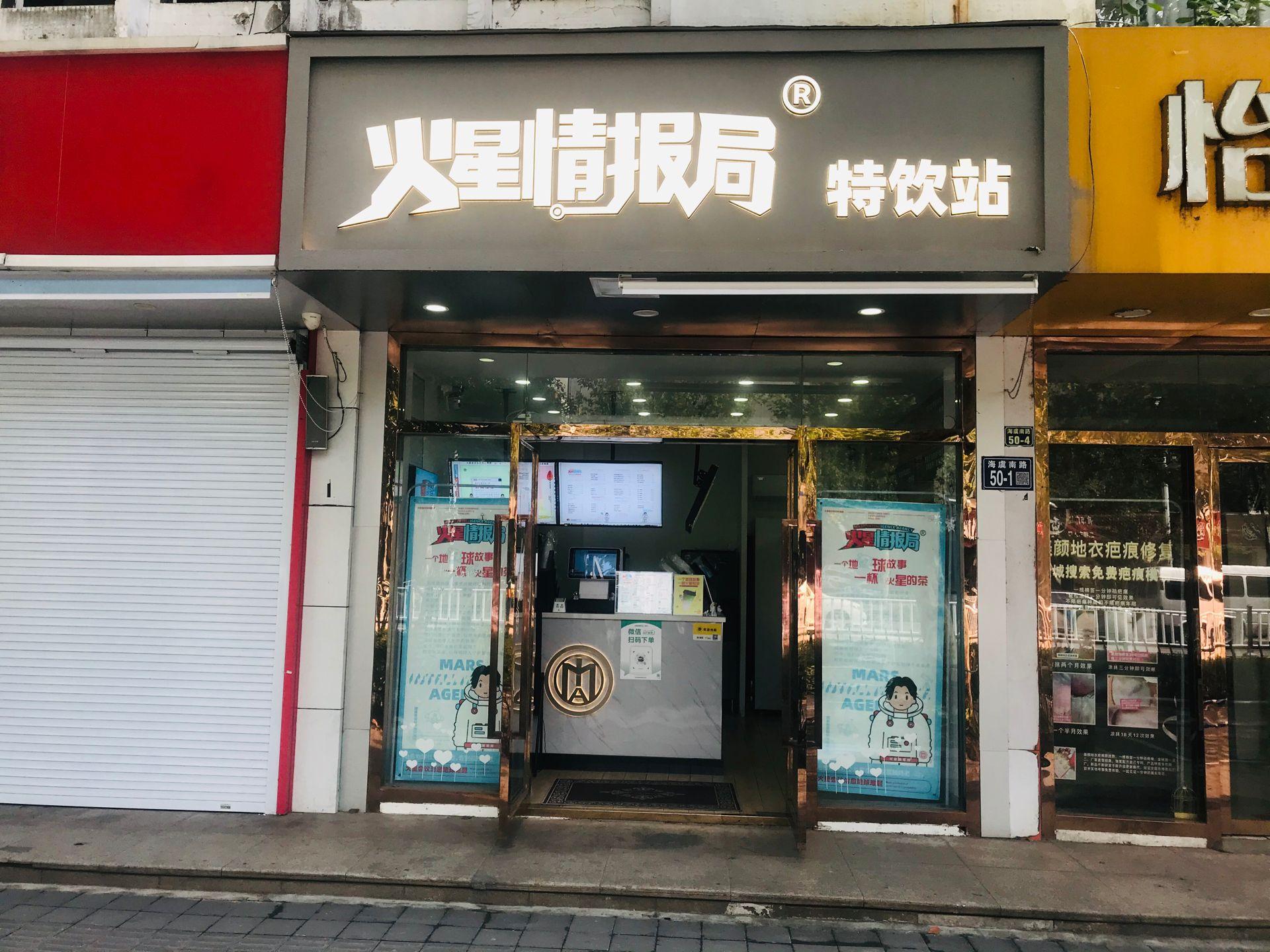 常熟海虞南路30平奶茶店营业中转让!